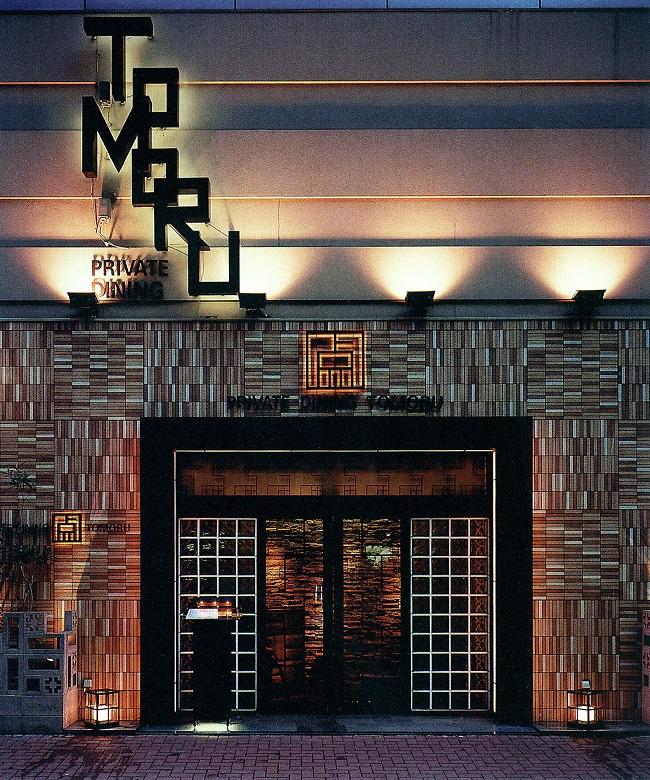 门头设计资料(日本)_上海餐厅设计案例动态资讯门头_.