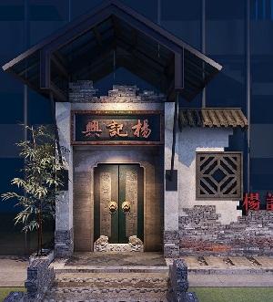 """北京""""杨记兴臭鳜鱼餐厅""""设计(中国)"""